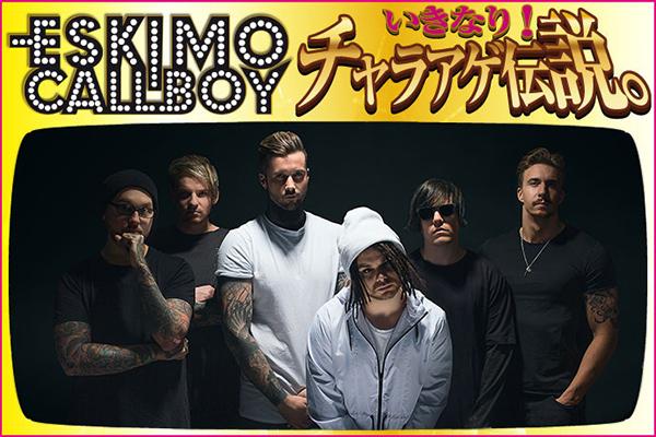 現在来日中!ESKIMO CALLBOYのコラム「いきなり!チャラアゲ伝説。」vol.24公開!新作リリースを祝ったベルリンでのパーティーの模様&日本のファンへのメッセージをお届け!