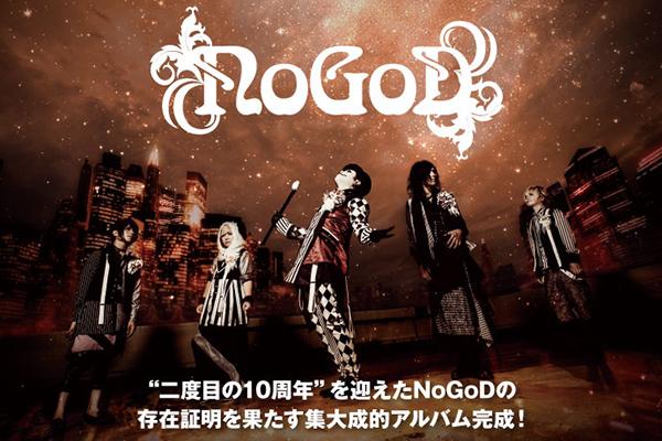 "NoGoDのインタビュー&動画メッセージ公開!現体制10周年、""これがNoGoDだ!""と言える強靭なサウンドとライヴ感溢れた楽曲を詰め込んだ集大成的ニュー・アルバムを明日リリース!"