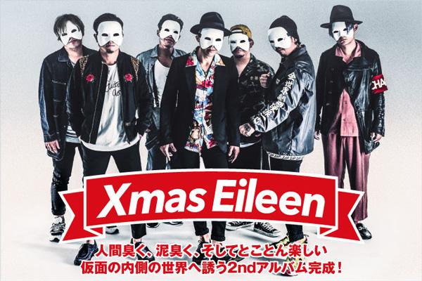 Xmas Eileenの特集公開!人間臭く、泥臭く、とことん楽しい!バンドの持ち味の深化をしっかりと聴かせ、不敵な笑みで仮面の内側の世界へ誘う2ndアルバムを10/18リリース!