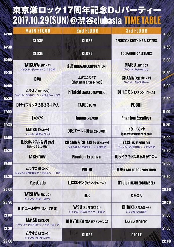 gekirock1029_timetable_S.jpg