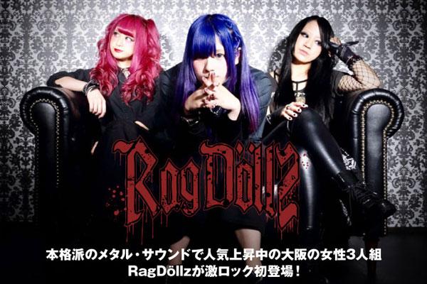 大阪発ガールズ・メタル、RagDöllzのインタビュー公開!クリーン&デスを自在に操るVoを筆頭に、本格派メタル・サウンドで人気上昇中の3人組が1stアルバムを10/22リリース!