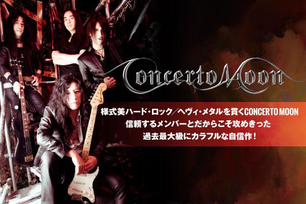 CONCERTO MOONのインタビュー&動画公開!デビュー20周年を前に、様式美ハード・ロック/ヘヴィ・メタルを貫いた、過去最大級にカラフルな移籍第1弾アルバムを10/25リリース!