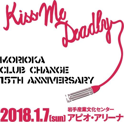 """盛岡CLUB CHANGE15周年イベント""""Kiss Me Deadly""""、第2弾出演アーティストにマンウィズ、HAWAIIAN6、locofrankら決定!"""