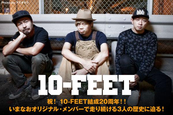 10-FEETのインタビュー第2弾公開!祝、結成20周年!いまなおオリジナル・メンバーで走り続ける3人の歴史に迫る!ニュー・アルバム『Fin』特設ページ開設中!