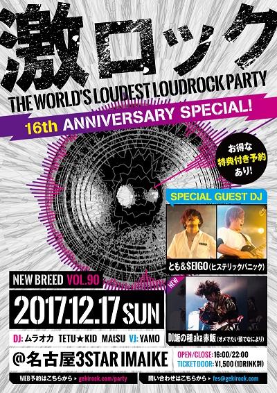 1217_nagoya_guest2_cs6_new_S.jpg