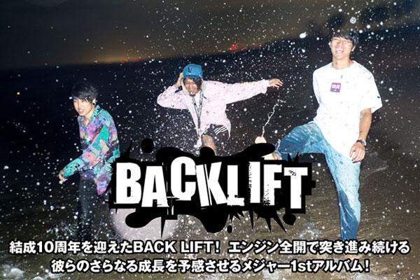 BACK LIFTのインタビュー&動画公開!10周年迎えた名古屋発3ピースが放つメロディック快作!直球から変化球まで自由自在に振り切ったメジャー1stアルバムを11/15リリース!