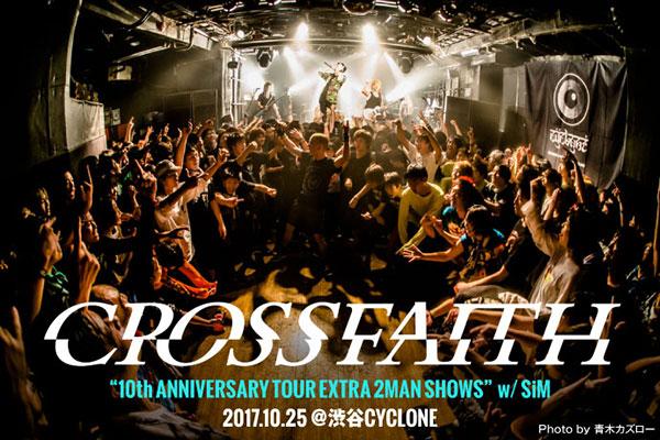 Crossfaithのライヴ・レポート公開!SiMを迎えた渋谷CYCLONEツーマン!2組ゆかりの地で実現したキャパ300人の超プレミアムな10周年ツアー追加公演、東京編をレポート!