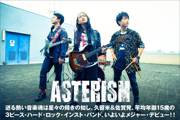 平均年齢15歳の3ピース・ハード・ロック・インスト・バンド、ASTERISMの特集公開!超絶技巧を惜しみなく繰り出し、バンドのポテンシャルを示すメジャー・デビュー作を明日リリース!