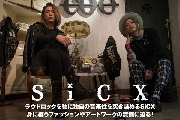 SiCXのインタビュー公開!バンドの世界観において重要な役割を担う、そのファッションやアートワークの流儀とは?ラウドロックを軸に独自の音楽性を突き詰める5人組のさらなる魅力に迫る!