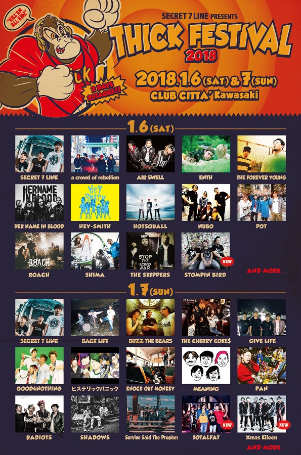 "SECRET 7 LINE主催""THICK FESTIVAL 2018""、第4弾出演バンドにXmas Eileen、STOMPIN' BIRDら決定&日割り発表!"