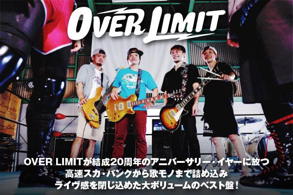 結成20周年迎えたOVER LIMITのインタビュー&動画メッセージ公開!高速スカ・パンクから歌モノまで詰め込みライヴ感を閉じ込めた、大ボリュームのベスト盤を本日12/6リリース!