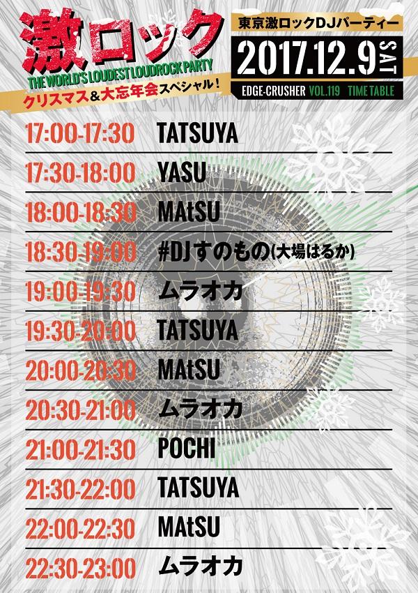 tokyo_1209_tt_cs6_S.jpg