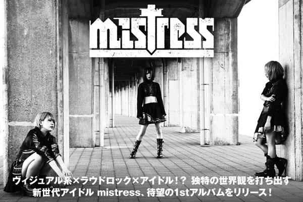 ヴィジュアル系ロック・アイドル、mistressのインタビュー公開!オタクからバンギャ、ギャ男、ラウド・キッズまでジャンルをまたいで楽しませる1stアルバムを本日12/12リリース!