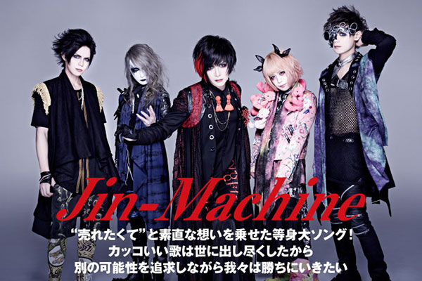 """自称""""日本一面白いヴィジュアル系バンド""""、Jin-Machineのインタビュー公開!剝き出しの野心を多様なジャンルを行き来する音に乗せたシングル『売れたくて』を本日12/13リリース!"""