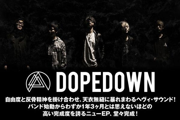 DOPEDOWNのインタビュー&動画メッセージ公開!自由度と反骨精神を掛け合わせ、天衣無縫に暴れまわるヘヴィ・サウンドを展開する1st EPリリース!