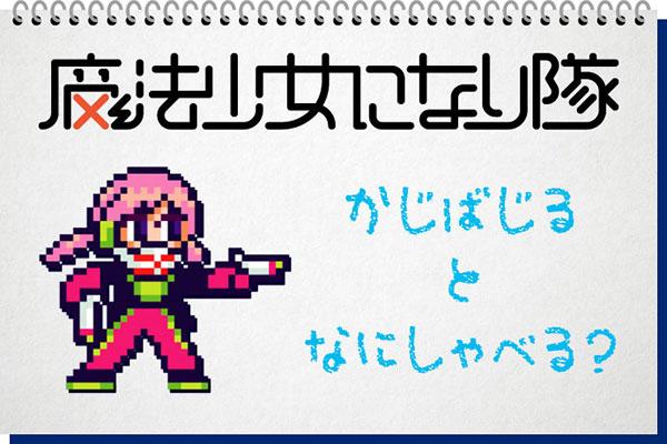 魔法少女になり隊、火寺バジル(Vo)のコラム「かじばじる と なにしゃべる?」第2回公開!FABLED NUMBERのN'Taichi(Ba/Cho)とライヴのこだわりについて語る!