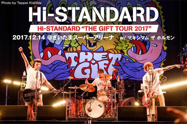 Hi-STANDARDのライヴ・レポート公開!18年ぶりアルバム携えたレコ発ツアー最終日!マキシマム ザ ホルモンを迎え、ハイスタの歴史に新たな伝説を刻んだ一夜をレポート!