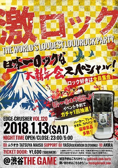 tokyo0113_03_tokuten_01_S.jpg