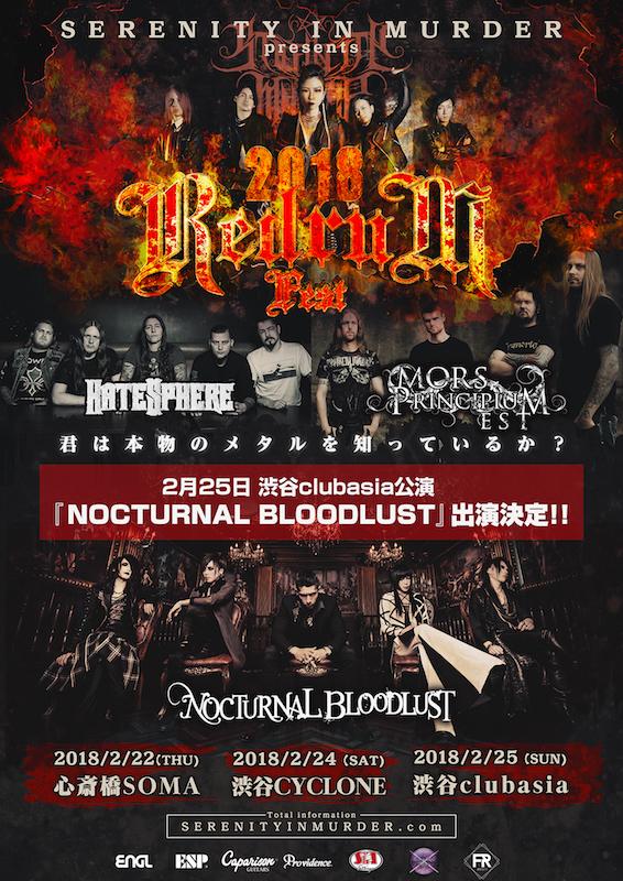 """新世代シンフォニック・デスメタル・バンド Serenity In Murder主催イベント""""RedruM Fest 2018""""に、NOCTURNAL BLOODLUST出演決定!"""