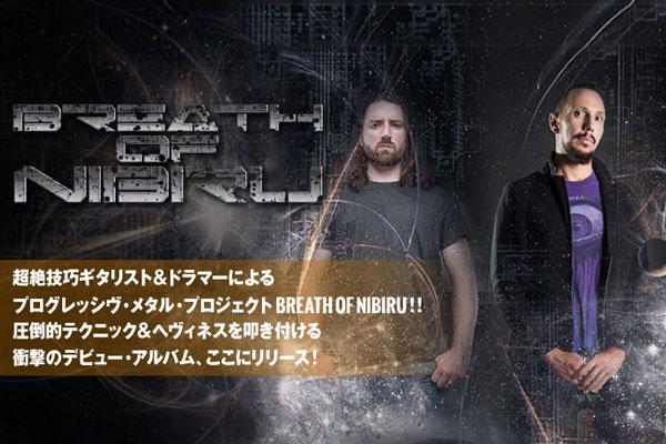 超絶技巧ギタリスト&ドラマーによるプログレ・メタル・プロジェクト、BREATH OF NIBIRUのインタビュー公開!圧倒的テク&へヴィネスを叩き付ける衝撃のデビュー作をリリース!