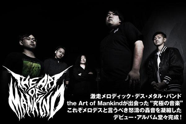 激走メロディック・デス・メタル・バンド、the Art of Mankindのインタビュー&動画公開!これぞメロデスと言うべき怒濤の轟音を凝縮したデビュー・アルバムを1/24リリース!