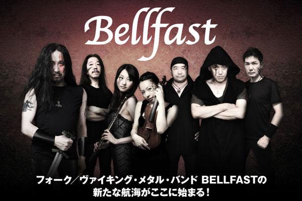フォーク/ヴァイキング・メタル・バンド、BELLFASTのインタビュー&動画公開!結成25年目突入!よりオリジナリティを追求した最新作携え、レコ発ツアーを2月東京&3月名古屋で開催!