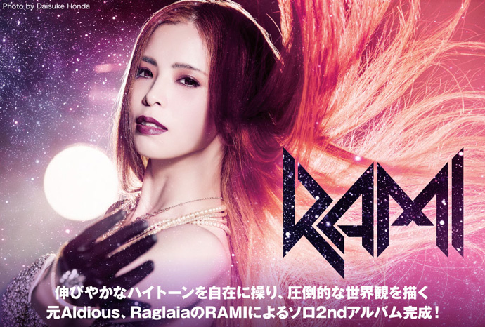 RAMI(ex-Aldious)のインタビュー&動画含む特設ページ公開!伸びやかなハイトーンを自在に操り圧倒的な世界観を描く、豪華ゲスト迎え作り上げた2ndアルバムを1/31リリース!