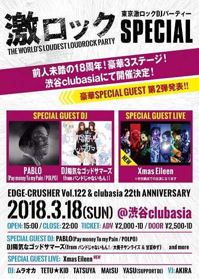 0318_tokyo_new_S.jpg