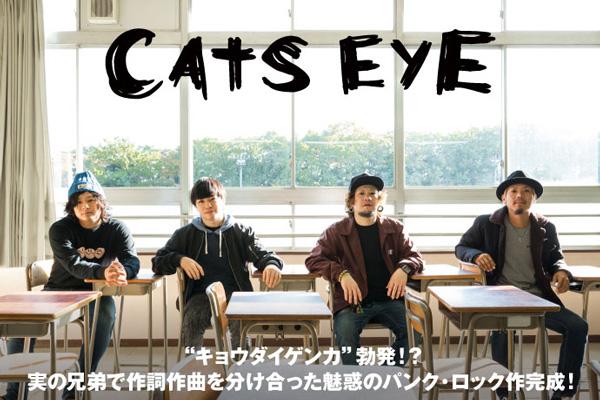 CATS EYEのインタビュー&動画メッセージ公開!実の兄弟でリード・ヴォーカル/作詞作曲を分け合った魅惑のパンク・ロック・ミニ・アルバム『キョウダイゲンカ』を明日2/7リリース!