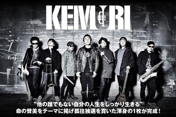 KEMURIのインタビュー公開!ストレートなパンク・ロックからパーティー・チューンまで幅広く響かせ、命の賛美をテーマに孤往独邁を貫く渾身のニュー・アルバムを明日2/7リリース!