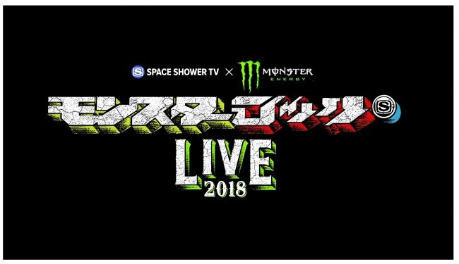 """SPACE SHOWER TV×Monster Energyによるライヴ・ツアー""""モンスターロック LIVE 2018""""開催決定!マキシマム ザ ホルモン、coldrain、Dizzy Sunfistら出演!"""