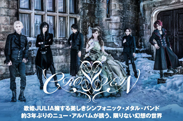 歌姫JULIA擁するシンフォニック・メタル・バンド、CROSS VEINのインタビュー公開!限りない幻想の世界へ誘う新作を3/21リリース!MV「Graceful Gate」も解禁!