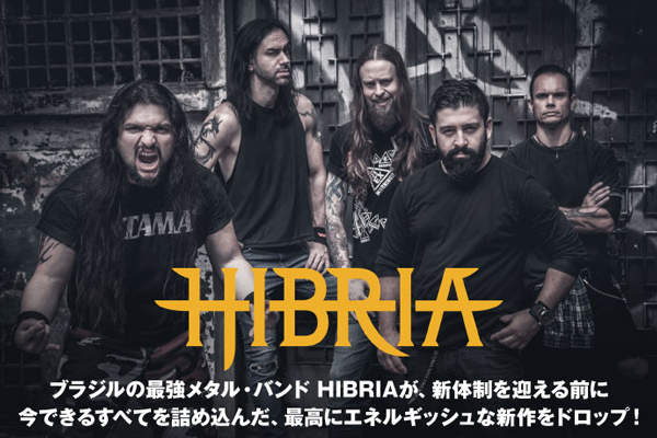 ブラジルが誇る正統派パワー・メタル・バンド、HIBRIAのインタビュー公開!新体制を迎える前に今できるすべてを詰め込んだ、最高にエネルギッシュ且つ卓越した技巧が光る新作をリリース!