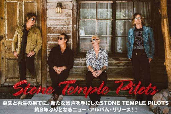 STONE TEMPLE PILOTSの特集公開!喪失と再生の果てに新たなシンガーを迎えシーンに帰還!2度目のセルフ・タイトルを掲げた8年ぶりのニュー・アルバムを明日3/16リリース!