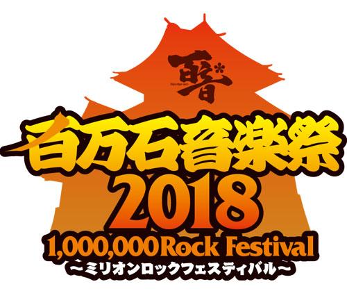 """""""百万石音楽祭2018""""、最終出演アーティストにロットン、ラスベガス、Crossfaith、Dizzy Sunfist、Crystal Lake、オメでたら決定!日割りも発表!"""