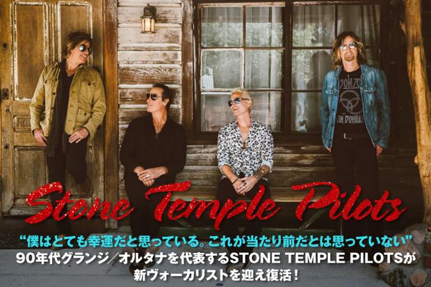 STONE TEMPLE PILOTSのインタビュー公開!90年代グランジ/オルタナの代表格が新ヴォーカリストを迎え復活!不滅の魂をアピールする8年ぶりのニュー・アルバムをリリース!