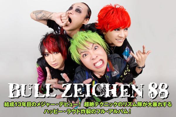 淳士(ex-SIAM SHADE)擁するBULL ZEICHEN 88のインタビュー&動画公開!超絶テクのリズム隊が大暴れするハッピー・ラウドなメジャー・デビュー作を3/28リリース!