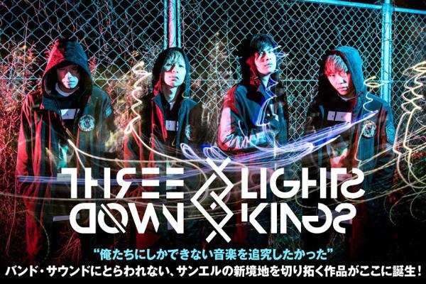 THREE LIGHTS DOWN KINGSのインタビュー&動画公開!エレクトロやEDM要素を強めつつバンド・サウンドに落とし込んだ、新境地切り拓く1st EPを明日4/4リリース!