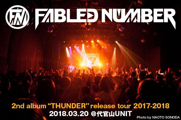 FABLED NUMBERのライヴ・レポート公開!完全燃焼のリリース・ツアー最終日!剥き出しの熱情と露わな衝動、ありのままの野心を赤裸々に発散した、代官山UNITワンマンをレポート!