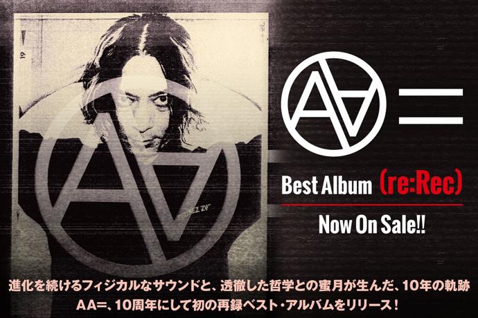 AA=のインタビュー含む特設ページ公開!進化を続けるフィジカルなサウンドと透徹した哲学との蜜月が生んだ、バンドの10年の軌跡&楽曲群のタフさを味わえる初の再録ベストをリリース!