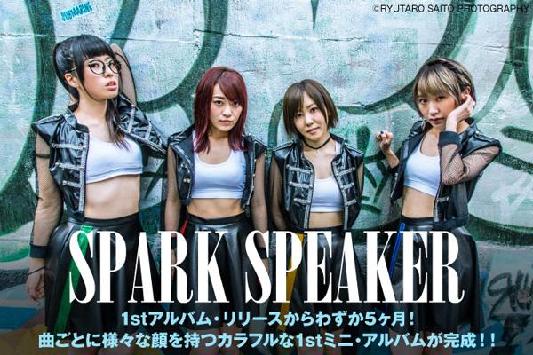 """""""どEMOなIDOL""""、SPARK SPEAKERのインタビュー&動画公開!これまでの歩みが詰まった、曲ごとに様々な顔を持つカラフルな1stミニ・アルバムを本日4/11リリース!"""