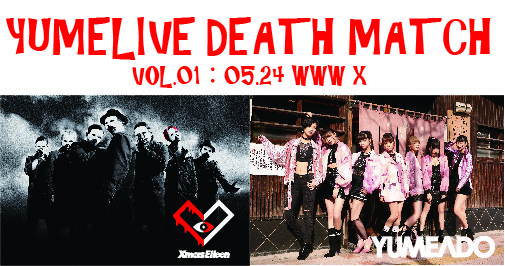"Xmas Eileen出演!夢みるアドレセンス主催""YUMELIVE DEATH MATCH VOL.01 supported by 激ロック""に、DJ TATSUYA、DJゆざめ出演決定!"