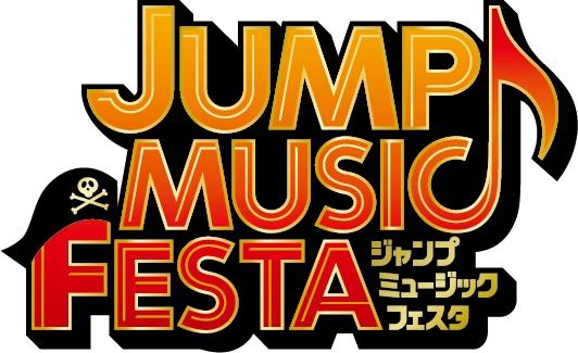 """7/7-8に開催の""""週刊少年ジャンプ×音楽""""の融合""""JUMP MUSIC FESTA""""、第2弾アーティストにSPYAIR決定!日割りも発表!"""