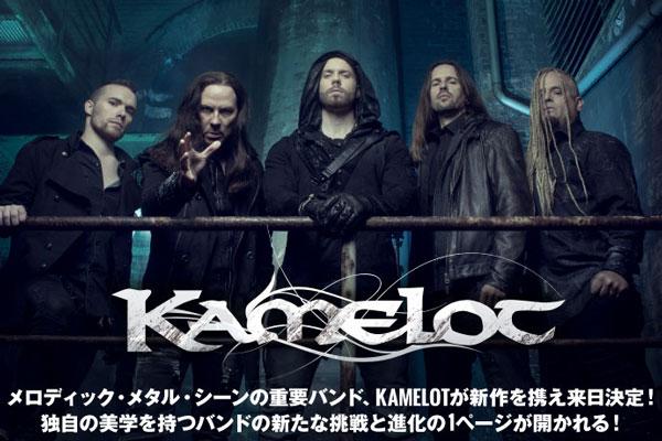 メロディック・メタル・シーンの重要バンド、KAMELOTのインタビュー公開!11月に来日決定!独自の美学を持つバンドの新たな挑戦と進化を提示したニュー・アルバムを明日4/25リリース!