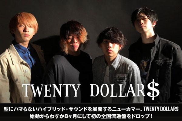 型にハマらないハイブリッド・サウンドを展開するニューカマー、TWENTY DOLLAR$のインタビュー公開!新しいヘヴィなロックの在り方を提示する初の全国流通盤を本日4/25リリース!