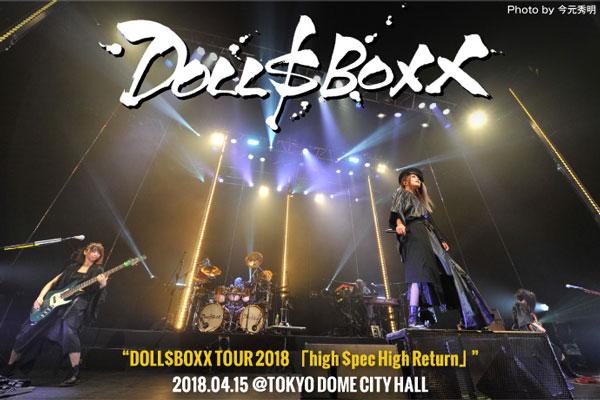 DOLL$BOXXのライヴ・レポート公開!ツアー幕開けのTDCホール公演!5人でやる意味を突き詰め、ラウドな音像の高い戦闘能力を遺憾なく発揮した、鋼鉄且つ華麗なショーをレポート!