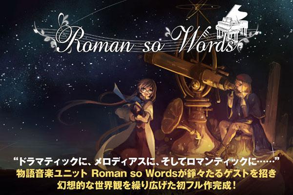 物語音楽ユニット、Roman so Wordsのインタビュー&動画メッセージ公開!10人の錚々たるゲストを招き、幻想的な世界観を繰り広げた1stフル・アルバムをリリース!