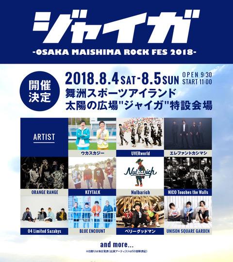 """""""ジャイガ-OSAKA MAISHIMA ROCK FES 2018-""""、8/4-5に開催決定!第1弾出演アーティストにUVER、フォーリミ、ブルエンら11組発表!"""