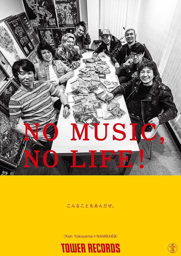 """Ken Yokoyama×NAMBA69、タワレコ""""NO MUSIC, NO LIFE.""""ポスター・シリーズに登場!"""