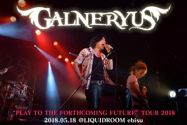 GALNERYUSのライヴ・レポート公開!新作映像作品リリース・ツアー最終日、新旧名曲揃いのオンパレードでバンドの過去から現在までを体感できたLIQUIDROOM公演をレポート!